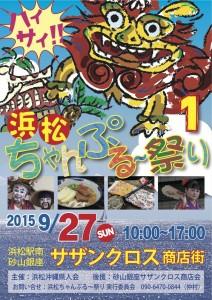 第1浜松回チャンプルー祭りolsのコピー