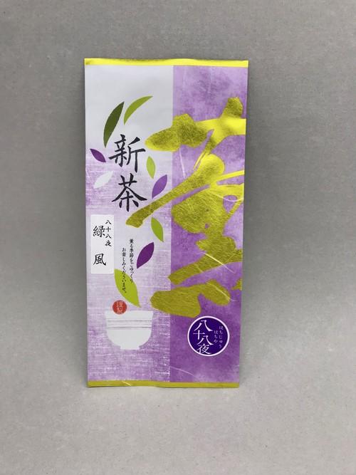 新茶 八十八夜 緑風