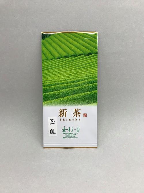 新茶 玉鳳